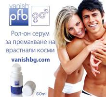 Vanish PFB